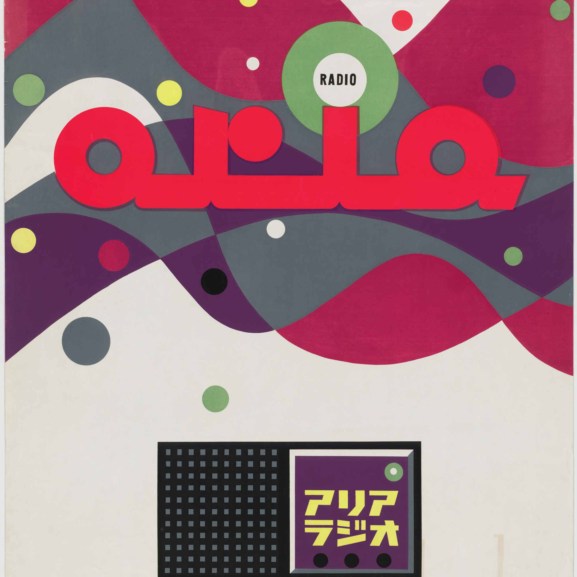 "Hiroshi Ohchi. Radio. 1954. Silkscreen, 40 1/2 x 28 1/4"" (102.9 x 71.8 cm). The Museum of Modern Art, New York. Gift of the designer"