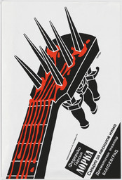 Luba Lukova. There Is No Death for the Songs. 1987. Silkscreen, 25 1/2 × 38″ (64.8 × 96.5 cm). The Museum of Modern Art, New York. Gift of the designer, 1998