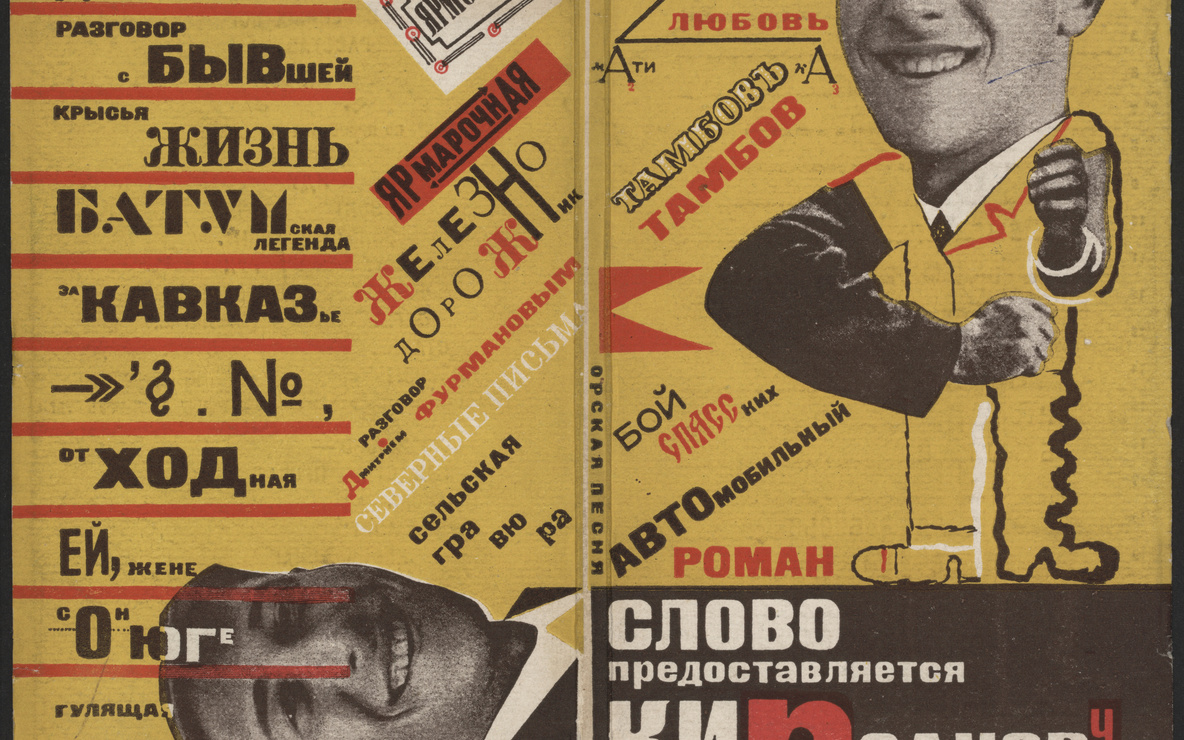 Solomon Telingater. *Slovo predostavliaetsia Kirsanovu (Kirsanov Has the 'Right of Word')* by Semen Kirsanov. Moscow: Gos. izd-vo (State Publishing House), 1930. Edition: 3,000. Letterpress. Page: 7 13/16 × 3 7/16″ (19.9 × 8.8 cm). Wraparound cover. The Museum of Modern Art, New York. Gift of The Judith Rothschild Foundation