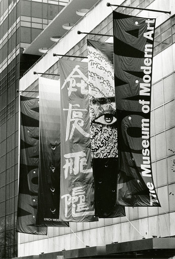 Installation view of *Projects 70: Xu Bing, Shirin Neshat, Simon Patterson (Banners Project, Series 1)* at The Museum of Modern Art, New York