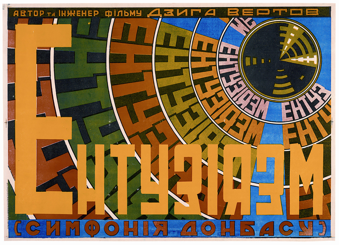 Ukrainian poster for Enthusiasm: Symphony of the Donbass. 1930 (poster 1931). USSR. Directed by Dziga Vertov