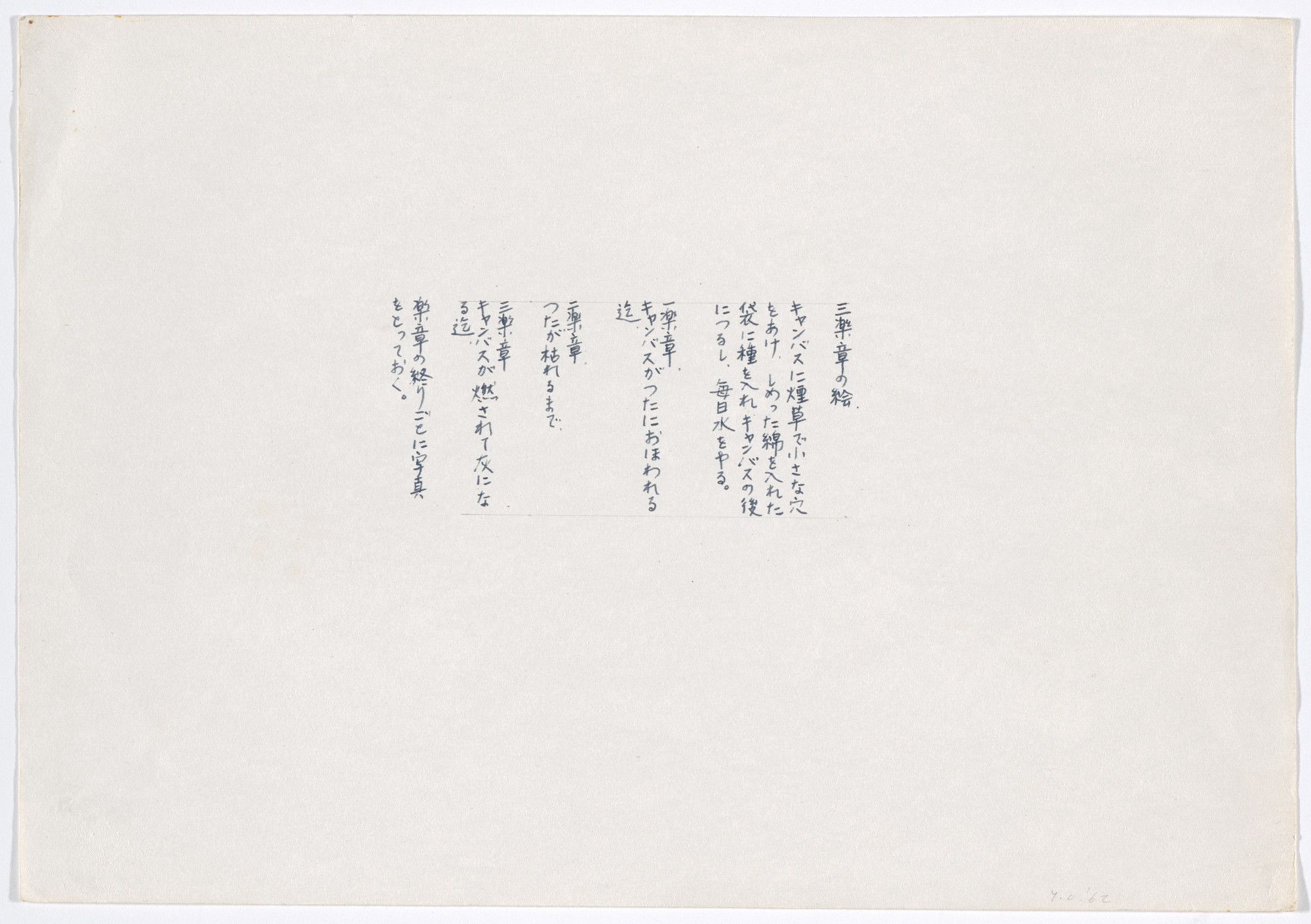 A selection from Yoko Ono's Instructions for Paintings. 1962