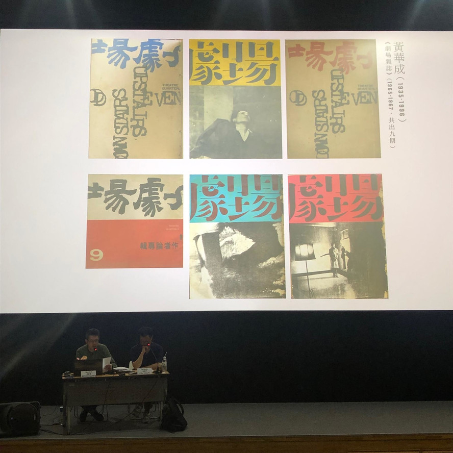 "Covers from Theatre Quarterly, projected as part of the presentation ""Taiwan's Film Experiments of the 1960s"" at EXiS"
