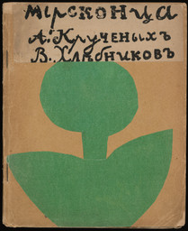 "Various artists, with Natalia Goncharova, Mikhail Larionov, Nikolai Rogovin, Vladimir Tatlin. Mirskontsa (Worldbackwards). 1912. Author: Velimir Khlebnikov, Aleksei Kruchenykh. Collaborating artist: Natalia Goncharova, Mikhail Larionov, Nikolai Rogovin, Vladimir Tatlin. Illustrated book with 27 lithographs, lithographed manuscript text, rubber-stamped text, and collaged cover, page (irreg.): 7 1/2 × 5 3/16"" (19 × 13.2 cm). Publisher: G. L. Kuz'min and S. D. Dolinskii, Moscow. Printer: V. Tityaev, Moscow. Edition: 220. Gift of The Judith Rothschild Foundation. © 2019 Artists Rights Society (ARS), New York/ADAGP, Paris"