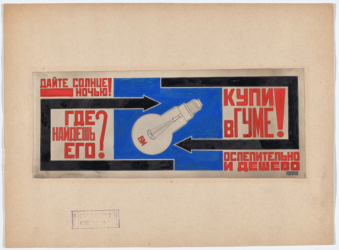 Aleksandr Rodchenko (Russian, 1891–1956) and Vladimir Mayakovsky (Russian, 1893–1930) (As Reklam-Konstruktor [Advertising- Constructor] agency [active 1923–25]). Reconstructed by Varvara Stepanova (Russian, 1894–1958). Advertisement for State Department Store (GUM) lightbulbs.1923/30. The slogan reads: AT NIGHT GIVE US SUN!/ BUT WHERE FROM?/ BUY IT AT GUM/ BLINDING AND CHEAP