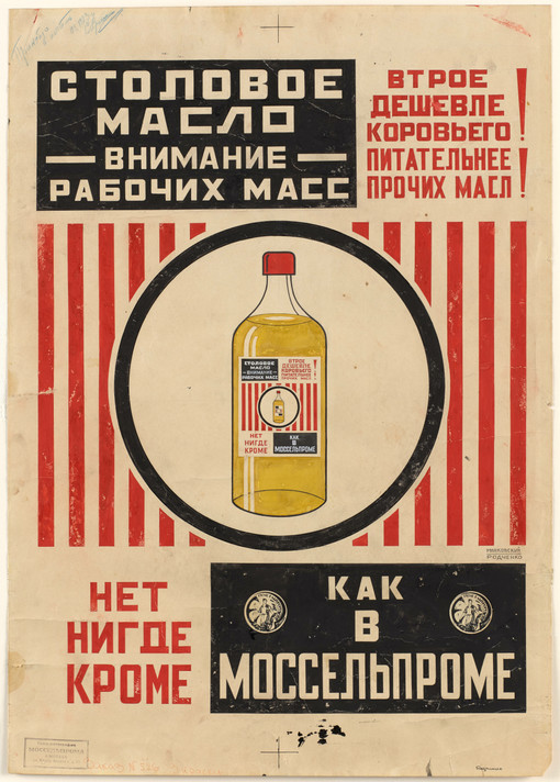 Aleksandr Rodchenko (Russian, 1891–1956) and Vladimir Mayakovsky (Russian, 1893–1930) (As Reklam-Konstruktor [Advertising- Constructor] agency [active 1923–25]). Maquette for poster for Mossel'prom cooking oil. 1923. The slogan reads: ATTENTION PROLES/ COOKING OIL/ IS THREE TIMES CHEAPER/ THAN BUTTER/ BUT RICHER/ THAN ALL THE OTHERS/ GET IT FROM MOSSEL'PROM