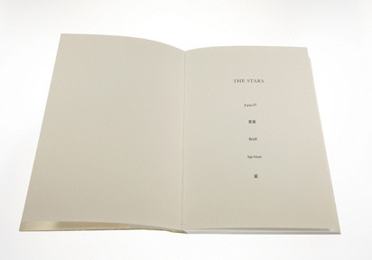 Title page, Vija Celmins and Eliot Weinberger, The Stars, 2005