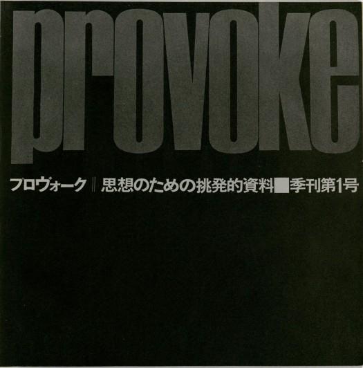 <em>Purovōku: shisō no tame no chōhatsuteki shiryō (Provoke No. 1).</em> Tokyo, 1968