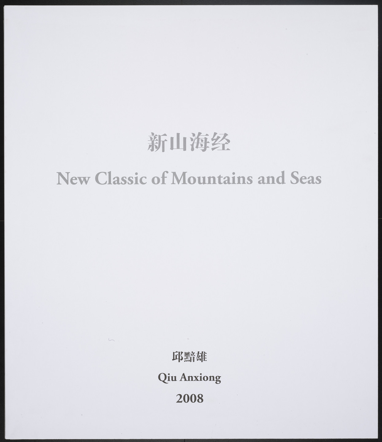 Qiu Anxiong. New Classic of Mountains and Seas. 2008