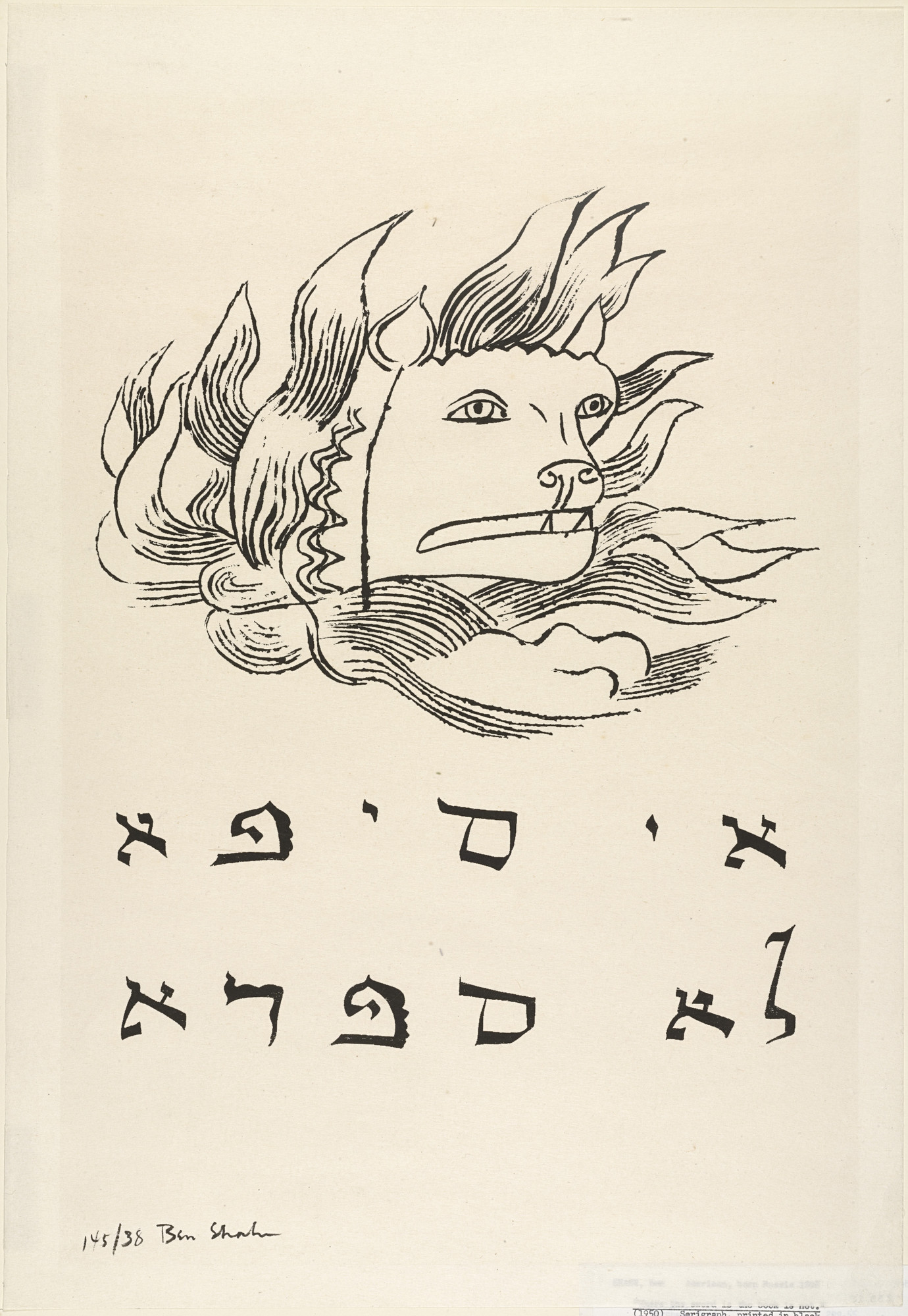 Ben Shahn. Where There is a Book There is No Sword. 1950