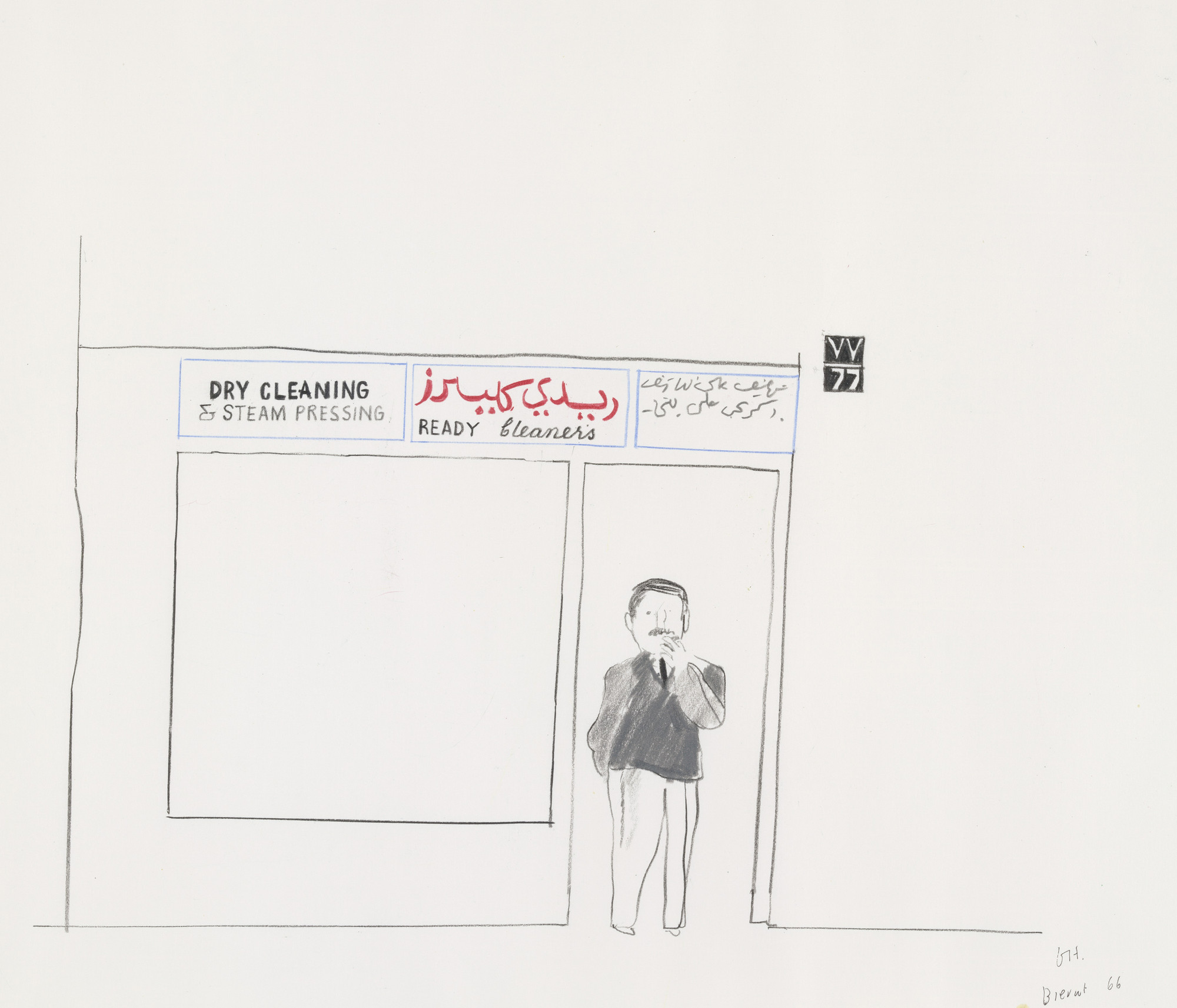 David Hockney. Ready Cleaners. 1966