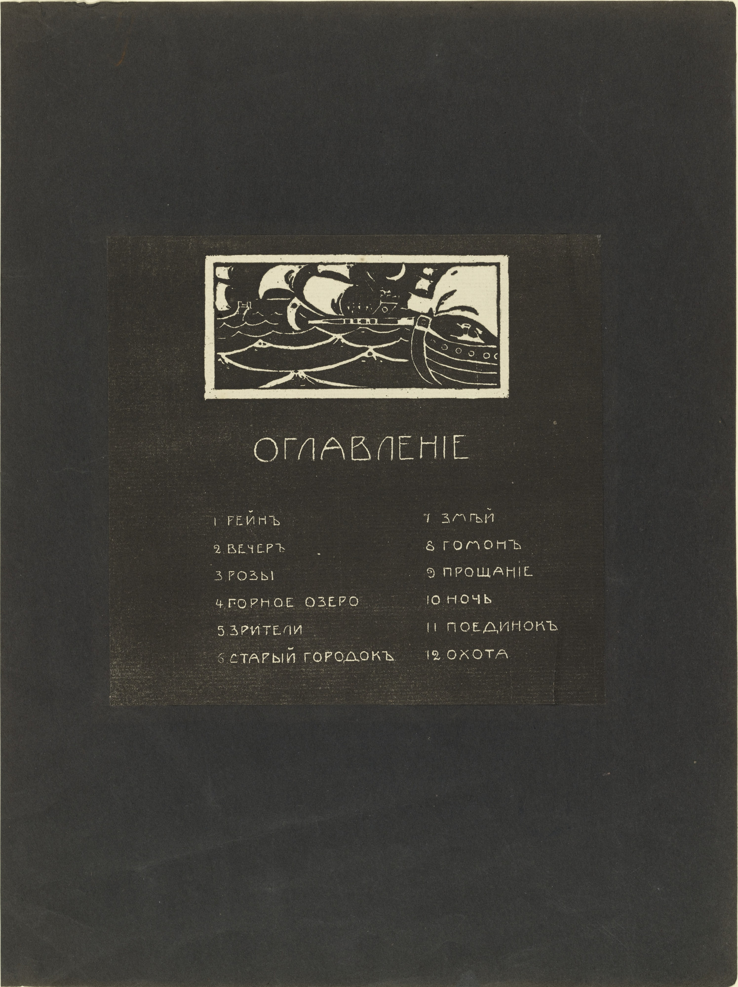 Vasily Kandinsky. Table of contents (Oglavlenie) from Verses Without Words (Stichi bez slov). (1903)