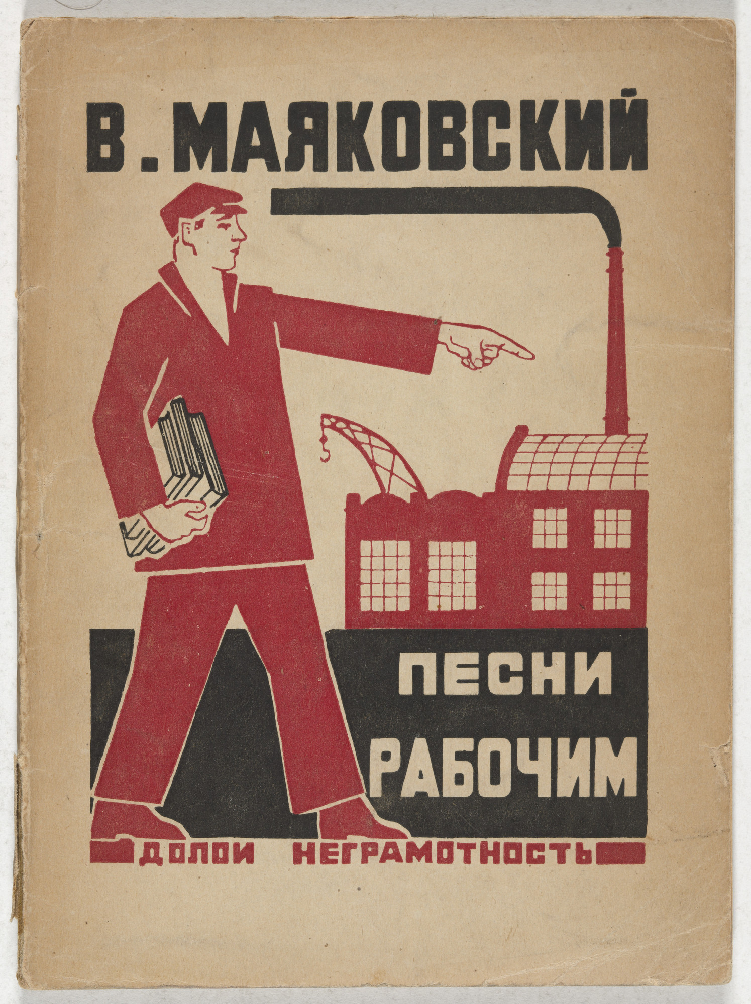 Samuil Adlivankin. Pesni rabochim (Songs for Workers). 1925