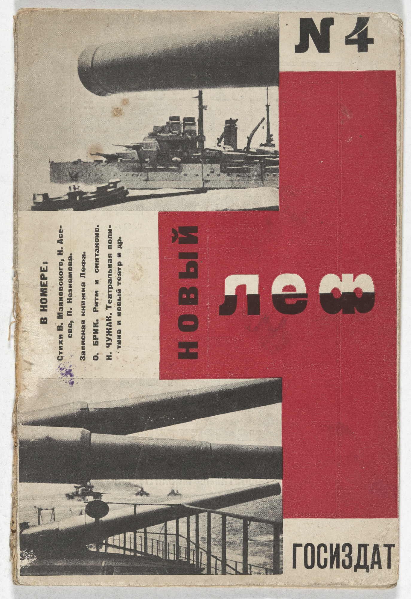 Aleksandr Rodchenko. Novyi LEF. Zhurnal levogo fronta iskusstv (New LEF: Journal of the Left Front of the Arts), no. 4. 1927