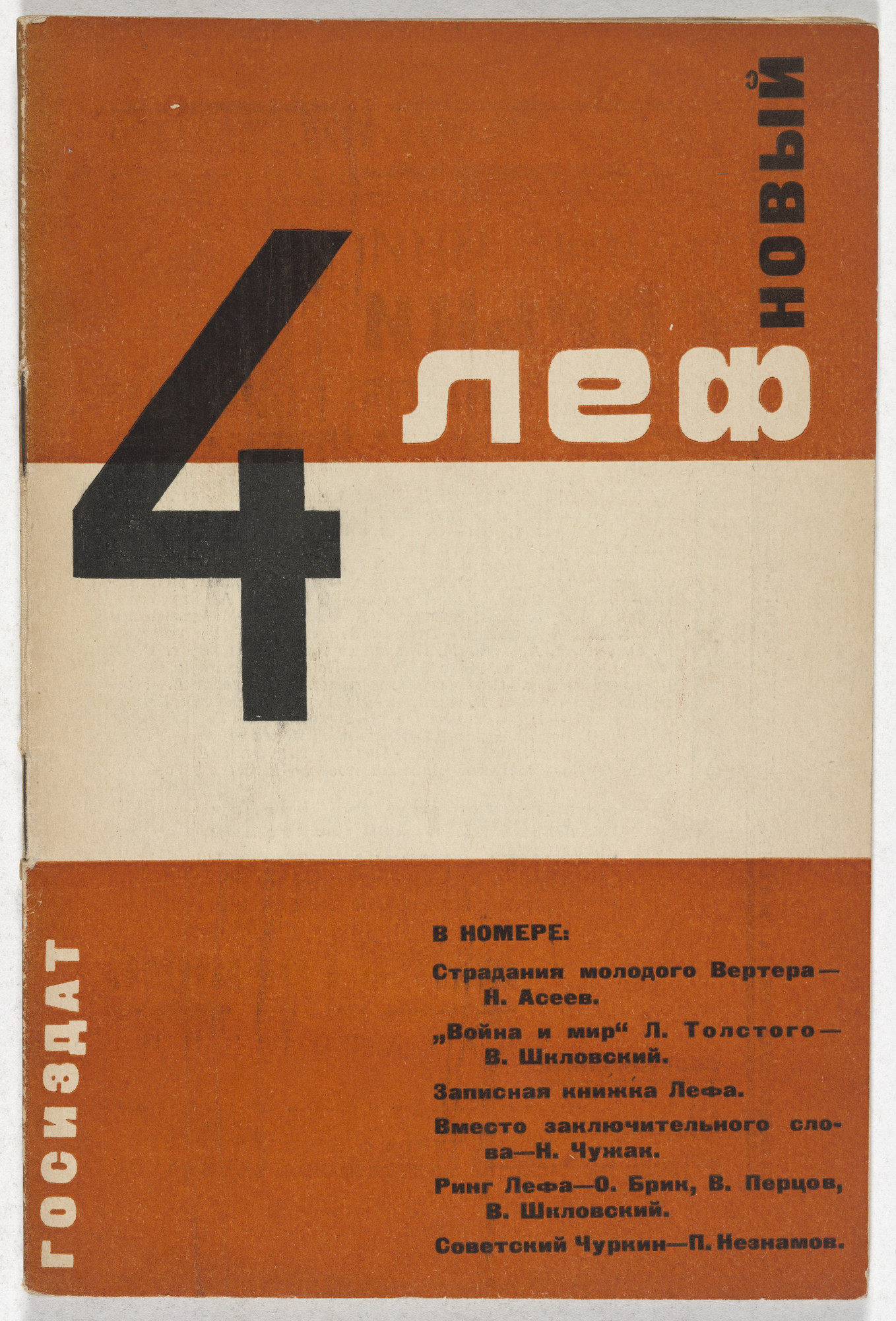 Aleksandr Rodchenko. Novyi LEF. Zhurnal levogo fronta iskusstv (New LEF: Journal of the Left Front of the Arts), no. 4. 1928