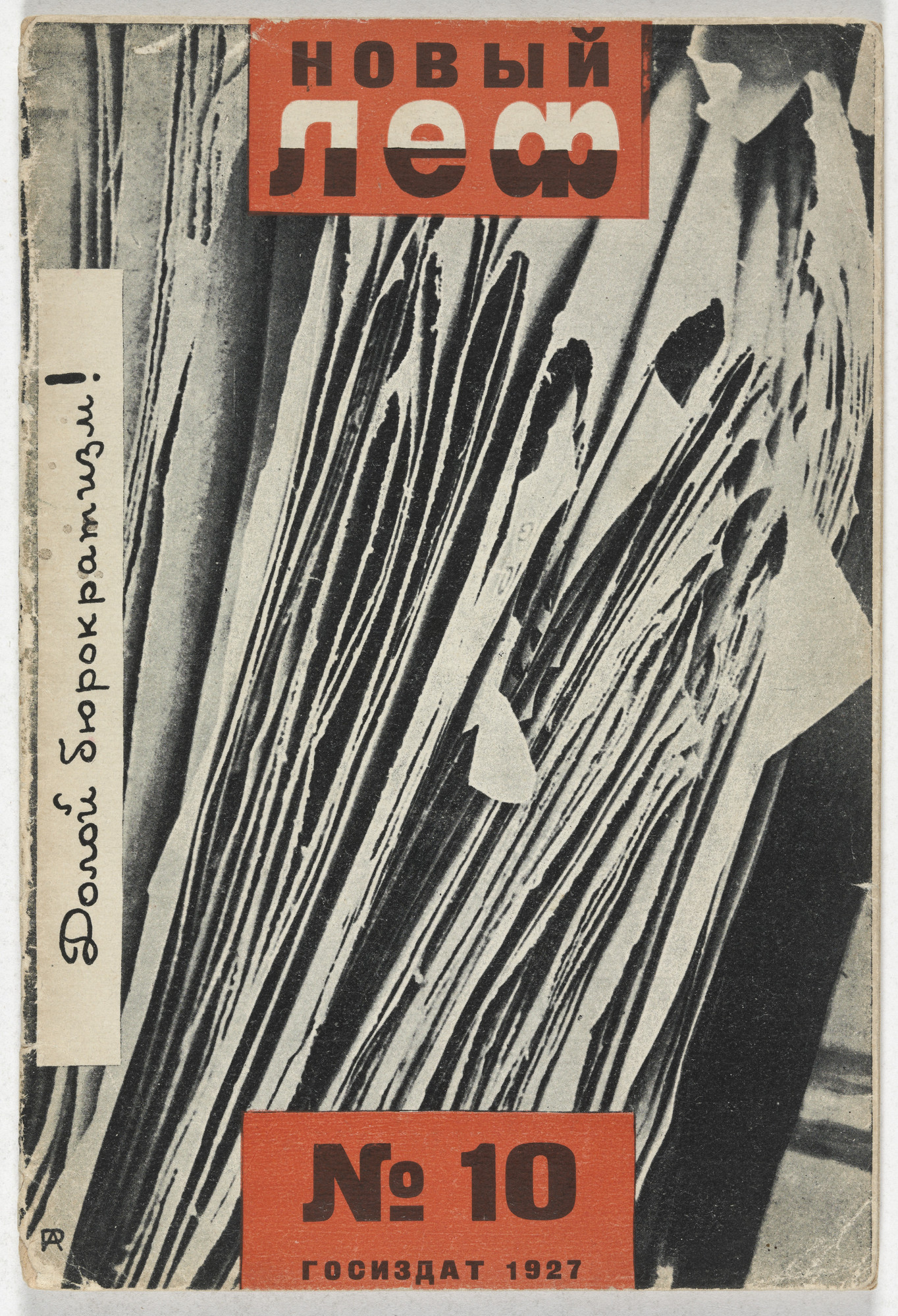Aleksandr Rodchenko. Novyi LEF. Zhurnal levogo fronta iskusstv (New LEF: Journal of the Left Front of the Arts), no. 10. 1927
