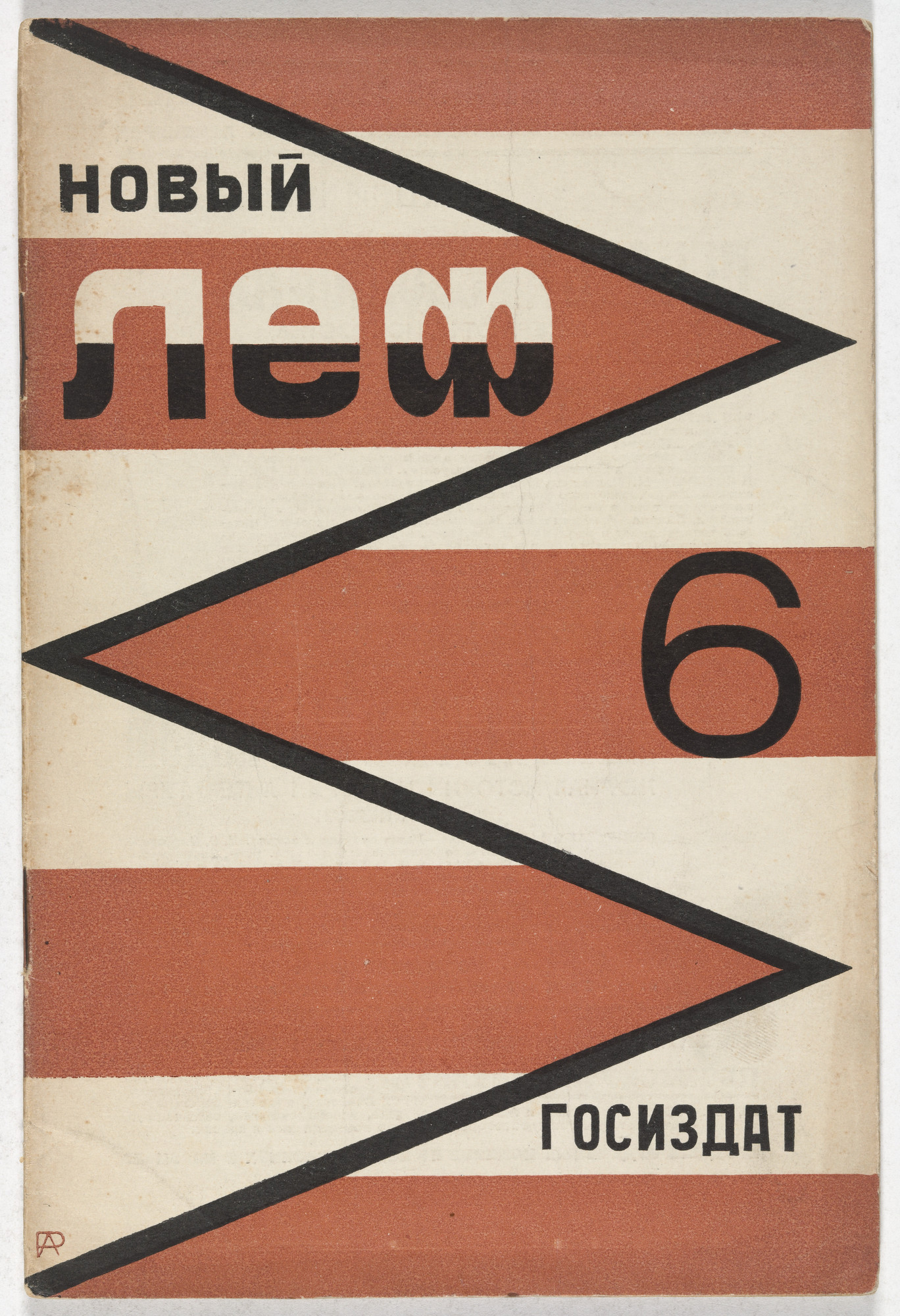 Aleksandr Rodchenko. Novyi LEF. Zhurnal levogo fronta iskusstv (New LEF: Journal of the Left Front of the Arts), no. 6. 1928