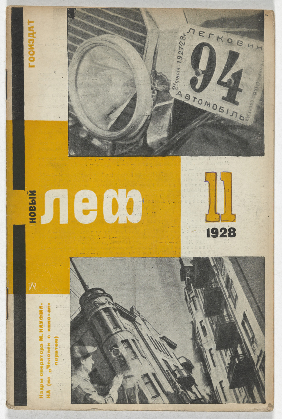 Aleksandr Rodchenko. Novyi LEF. Zhurnal levogo fronta iskusstv (New LEF: Journal of the Left Front of the Arts), no. 11. 1928