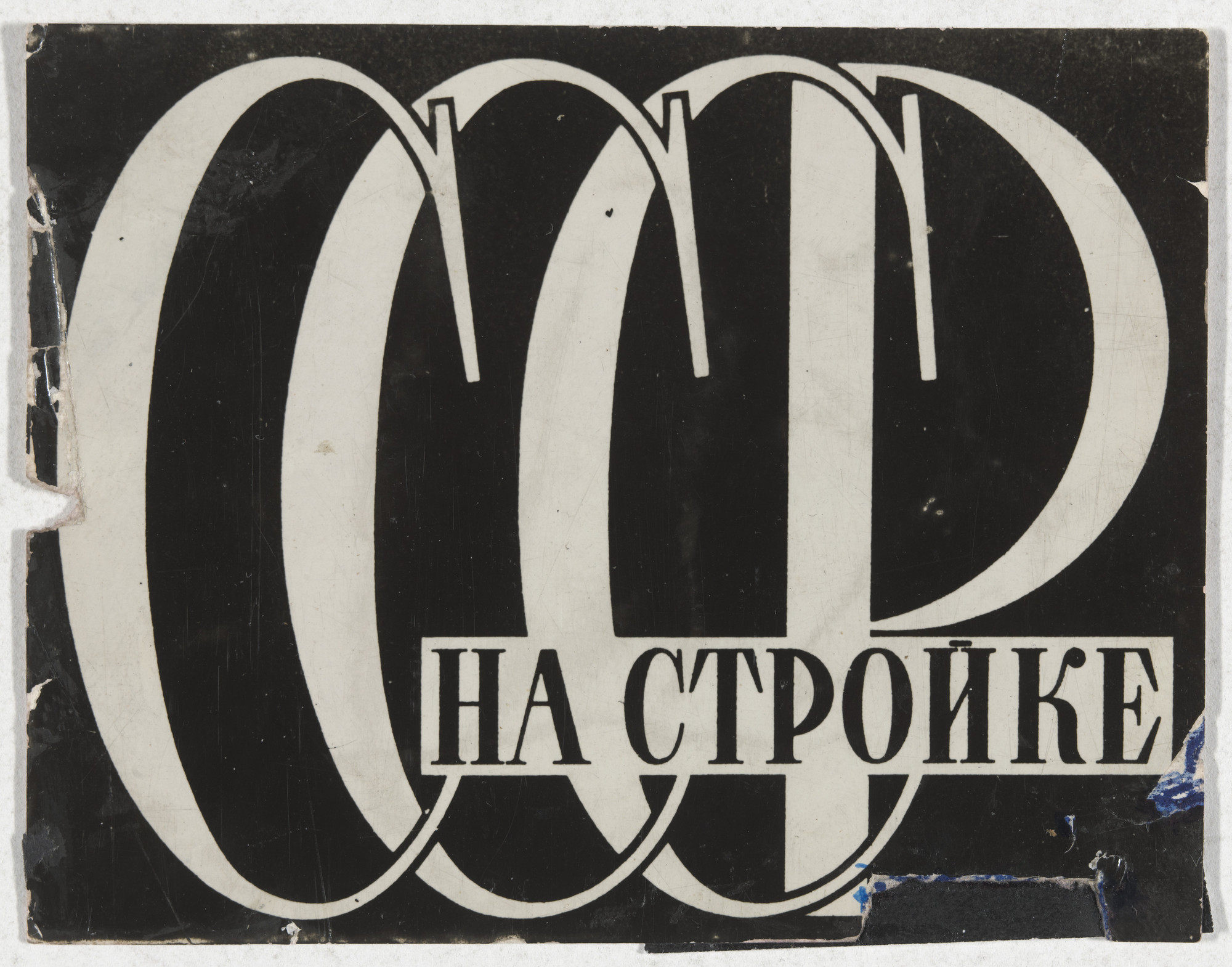 Unknown Artist. Logo for the journal USSR in Construction. 1930