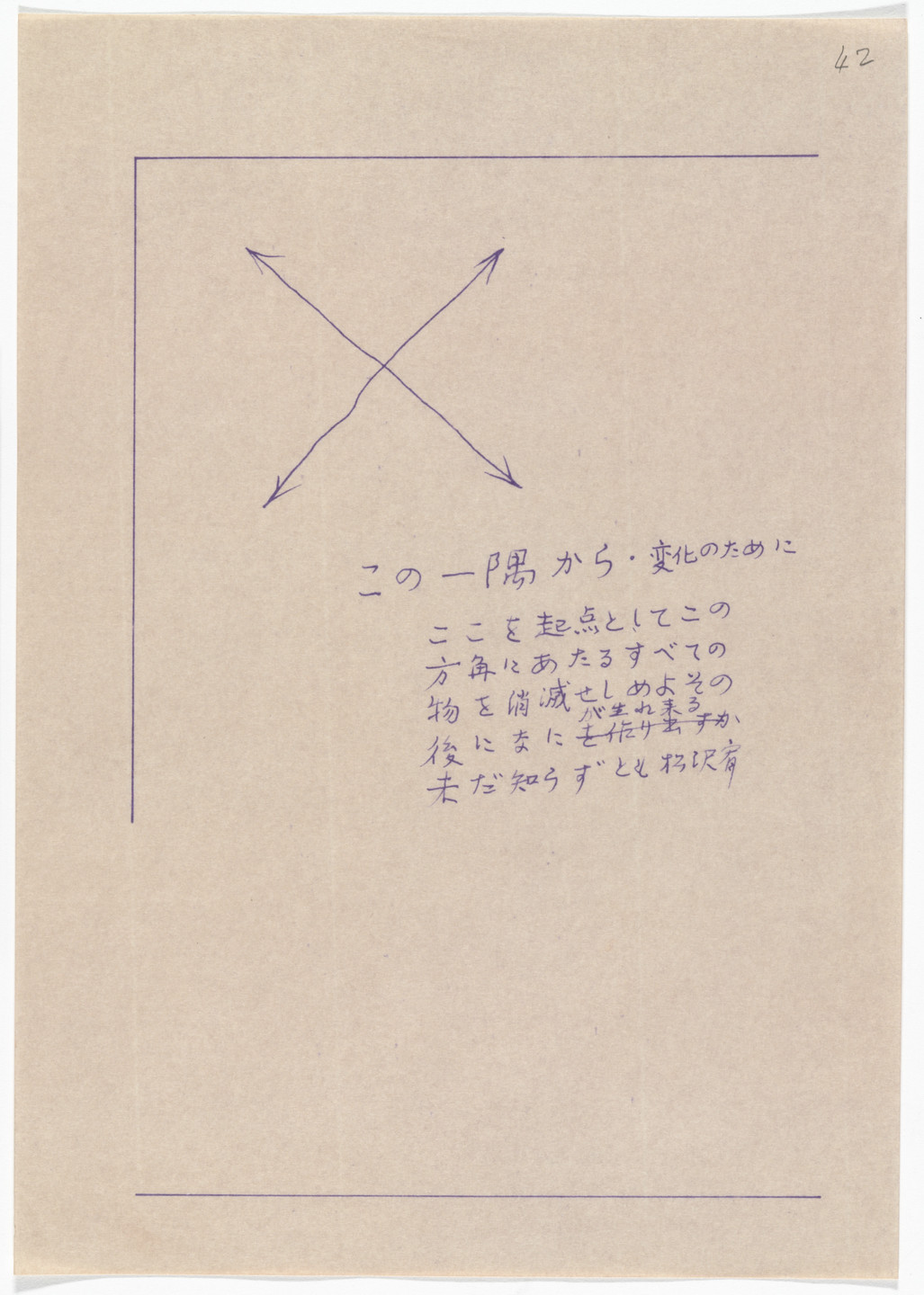 Yutaka Matsuzawa. From This Corner: For a Change from The Whole Works. 1969