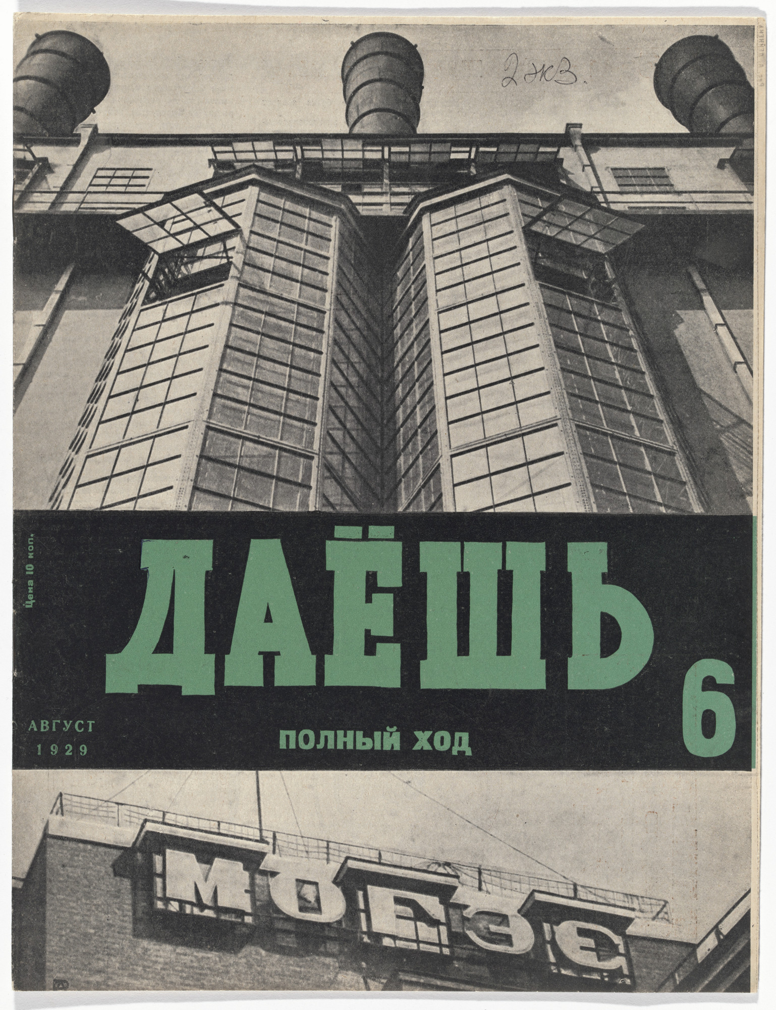 Aleksandr Rodchenko, Various Artists. Daesh'! (Let's Produce!), no. 6. 1929
