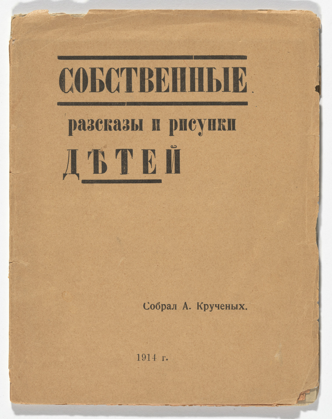 P. Bakharev, Marianna Erlikh, Nina Kul'bina. Sobstvennye razskazy i risunki detei (Actual Stories and Drawings by Children). 1914