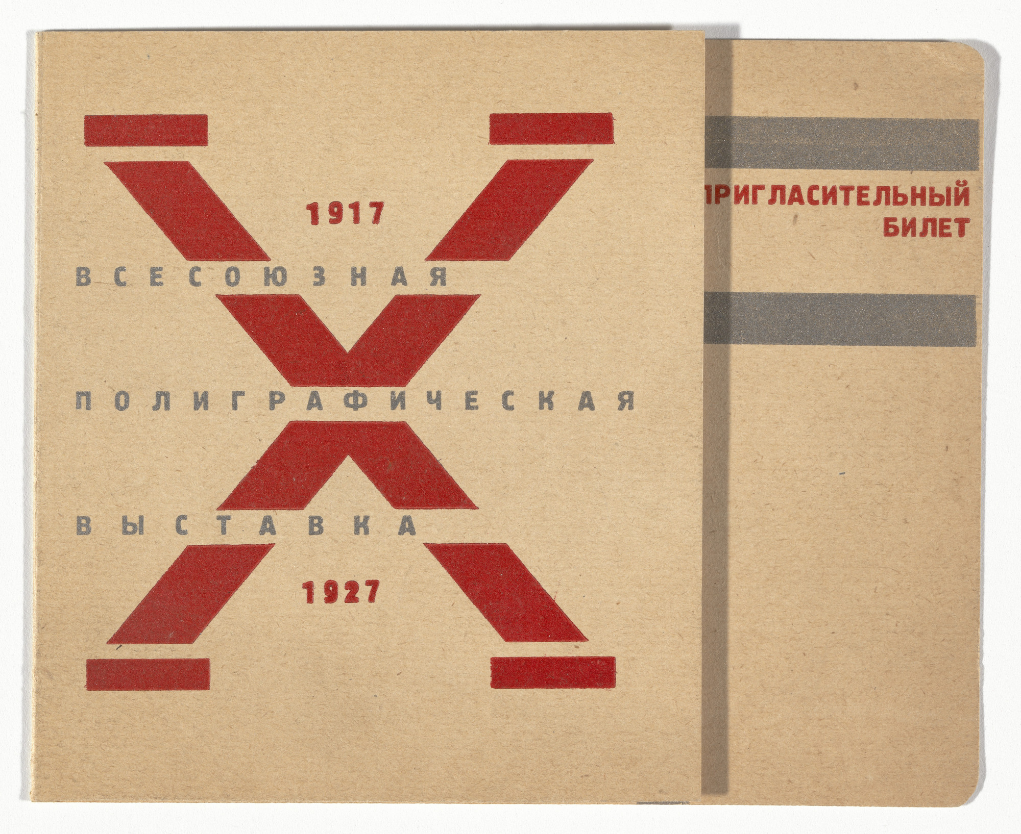 El Lissitzky. Invitation to the All-Union Printing Trades Exhibition. 1927
