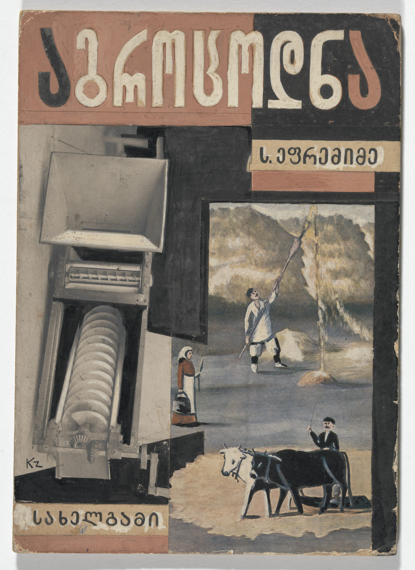 Kirill Zdanevich. Maquette for cover of Agronomy. c. 1930