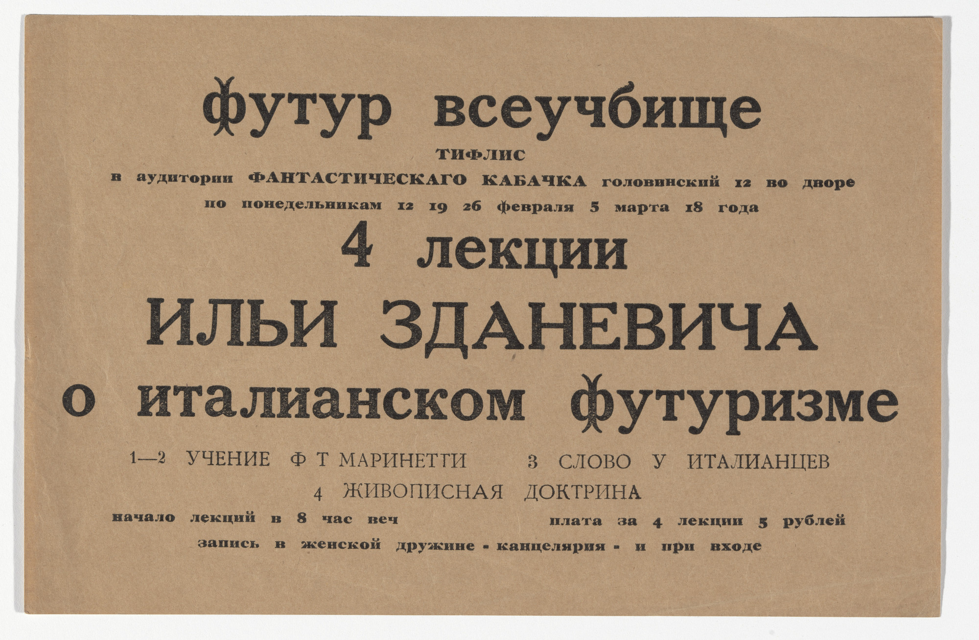 Il'ia Zdanevich. Announcement for a series of lectures on Italian Futurism to be delivered by Il'ia Zdanevich at the Fantastic Tavern in Tiflis. 1918