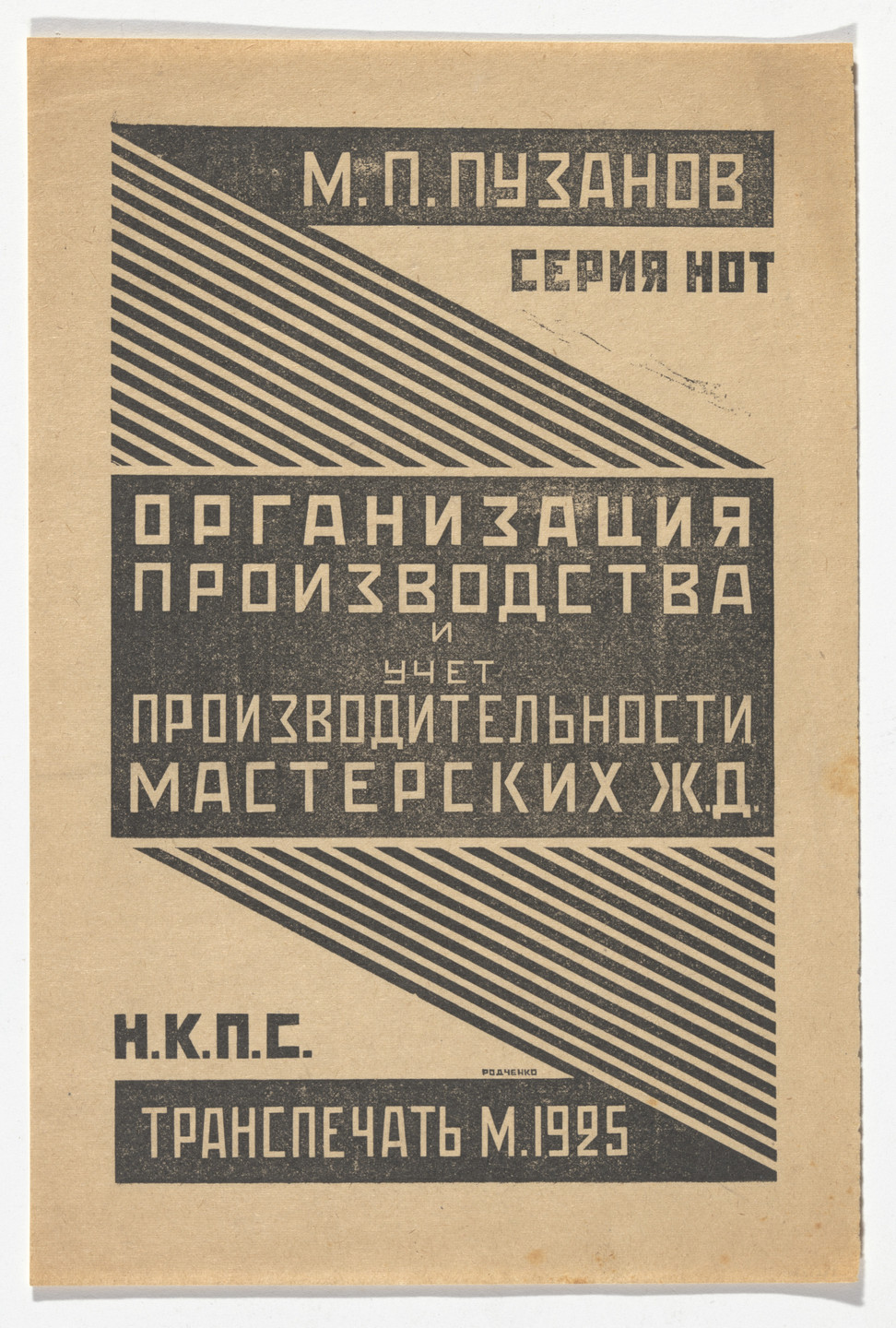 Aleksandr Rodchenko. Cover design for Organizatsiia proizvodstva i uchet proizvoditel'nosti masterskikh zh.d (Organization of Production and Inventory of Railroad Workshop Output). 1925
