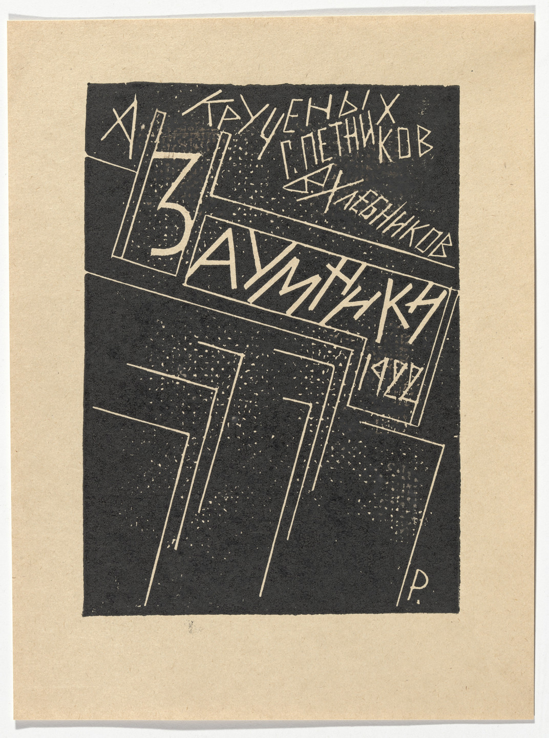 Aleksandr Rodchenko. Cover design for Zaumniki (Transrationalists). 1921