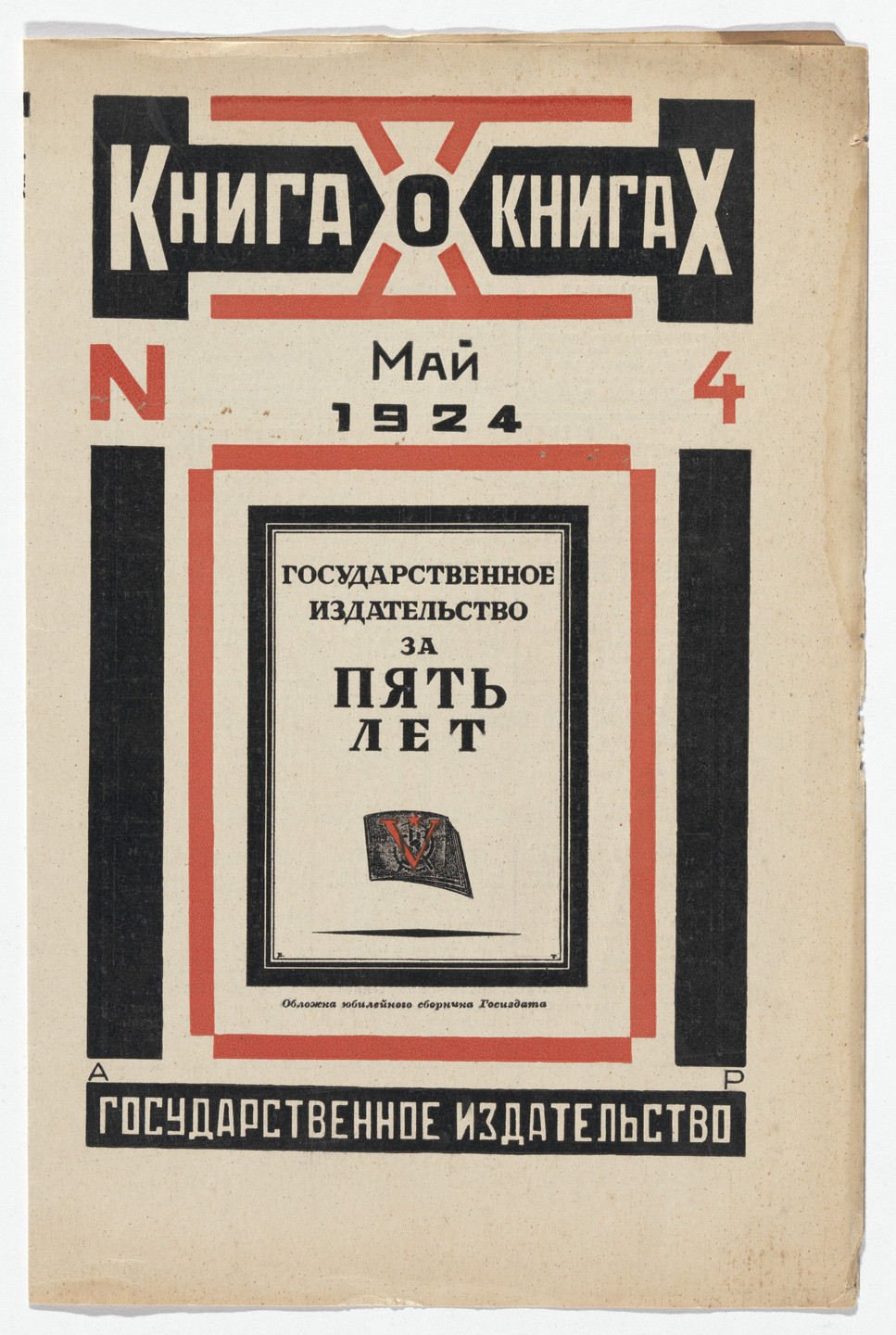Aleksandr Rodchenko. Printer's proof of cover for Kniga o knigakh (Book about Books), no. 4. 1924