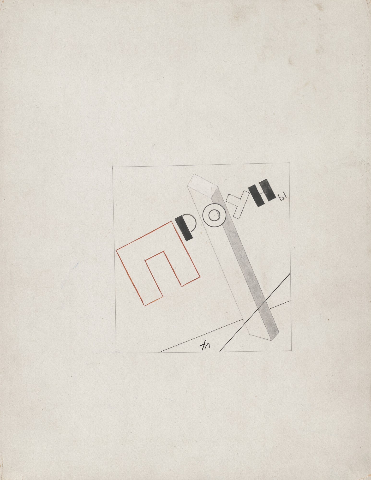 El Lissitzky. Front cover from Proun. 1920
