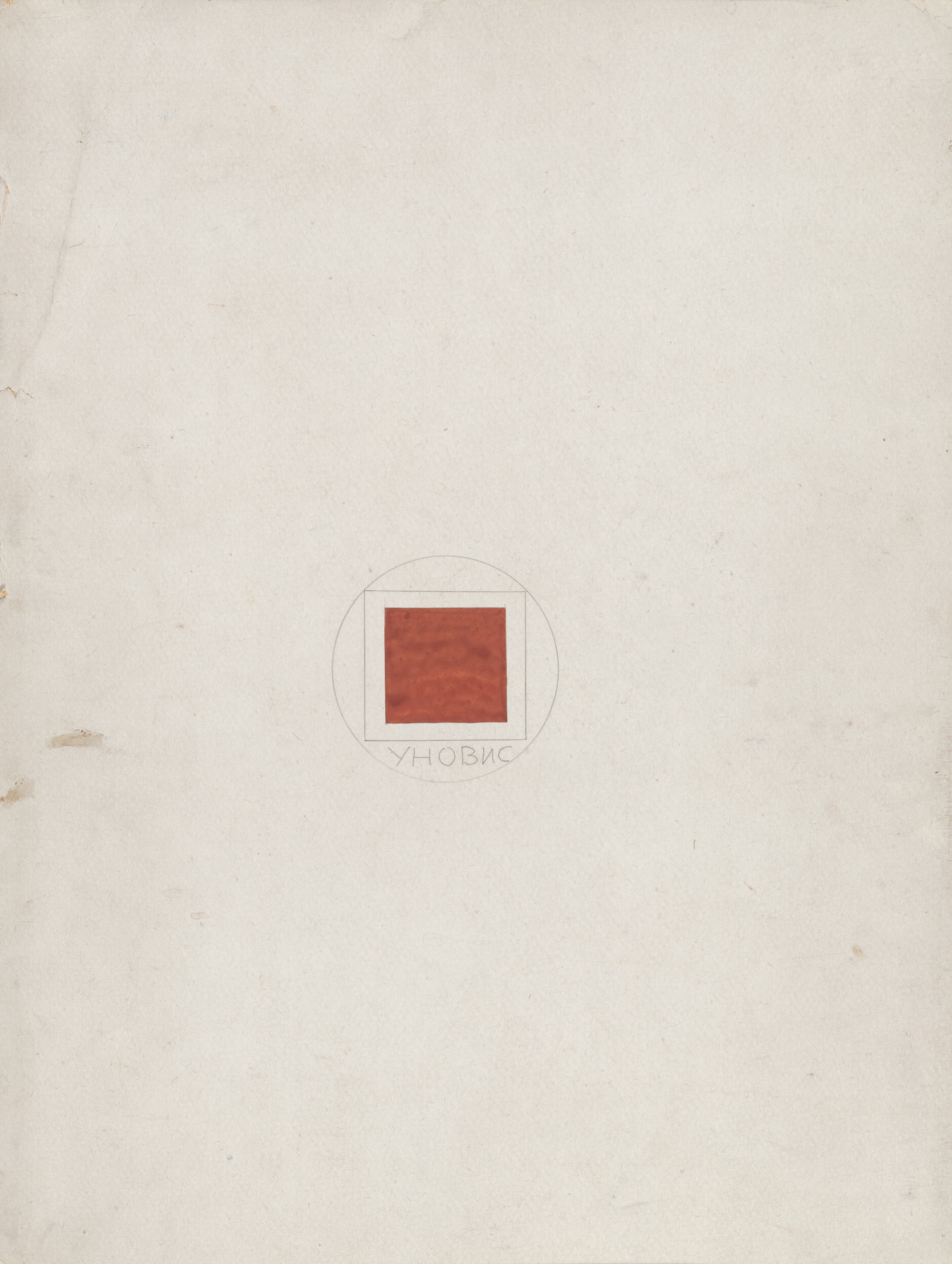 El Lissitzky. Back cover from Proun. 1920