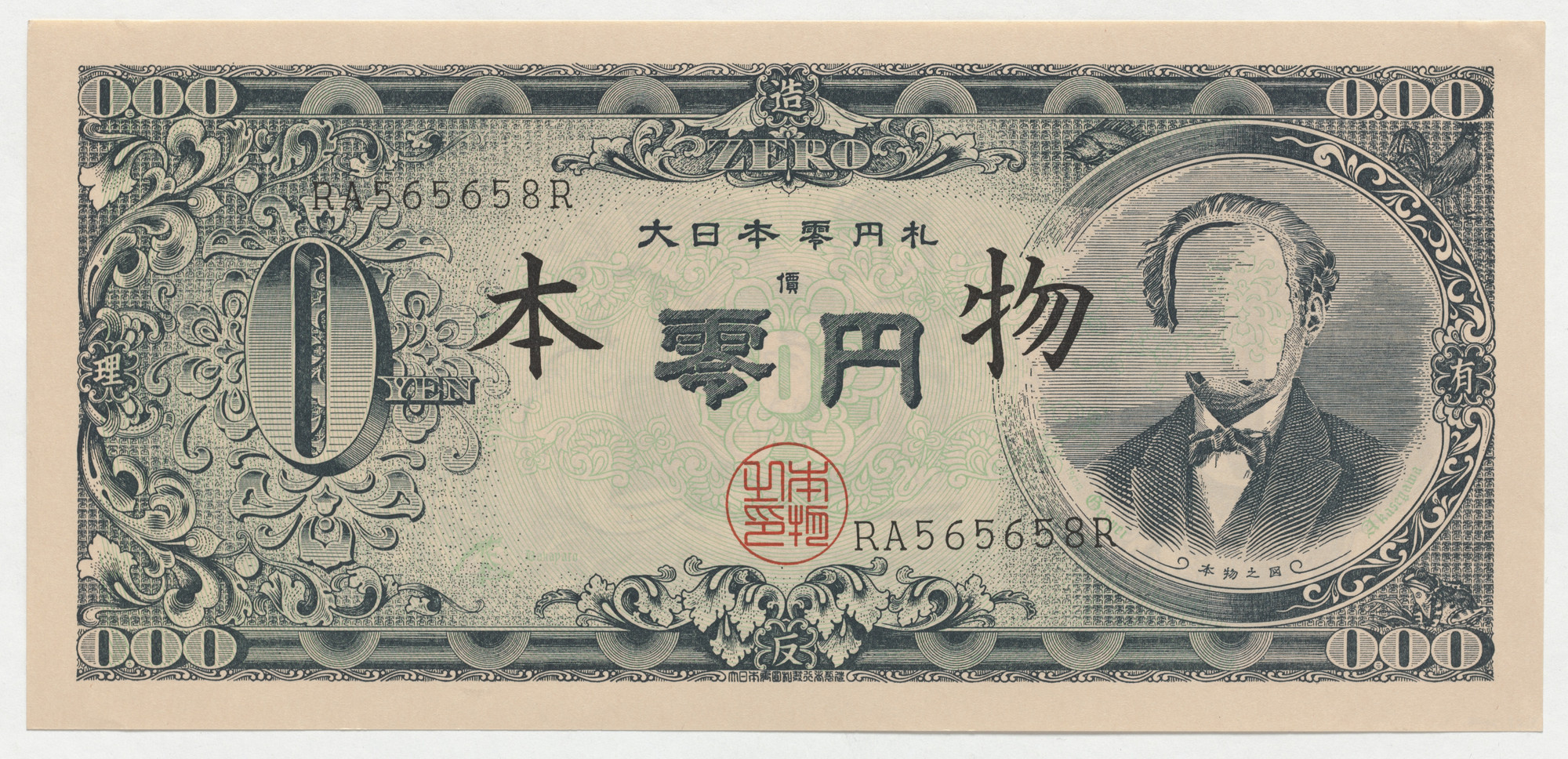 Genpei Akasegawa. Greater Japan  Zero Yen-Note. 1967