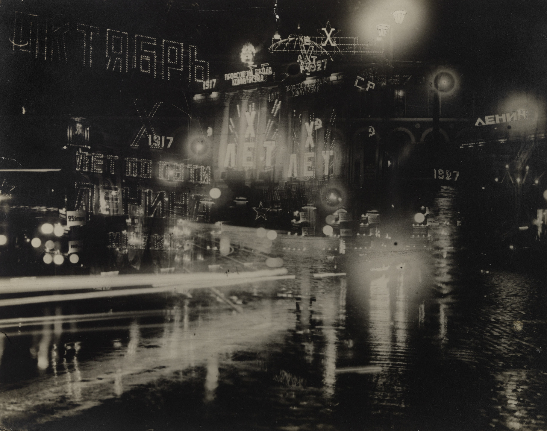 Roman Karmen. Moscow Illuminations Celebrating the Tenth Anniversary of the Russian Revolution. 1927