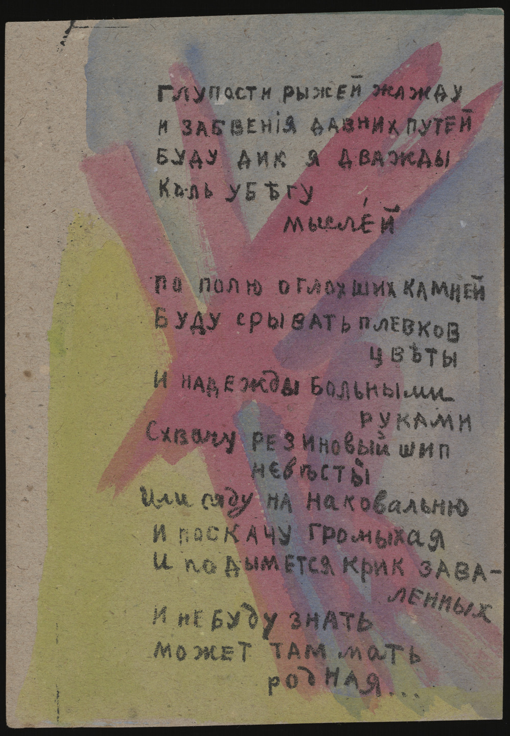 Olga Rozanova. Folio 13 from Utinoe gnezdyshko... durnykh slov (A Little Duck's Nest... of Bad Words). 1913