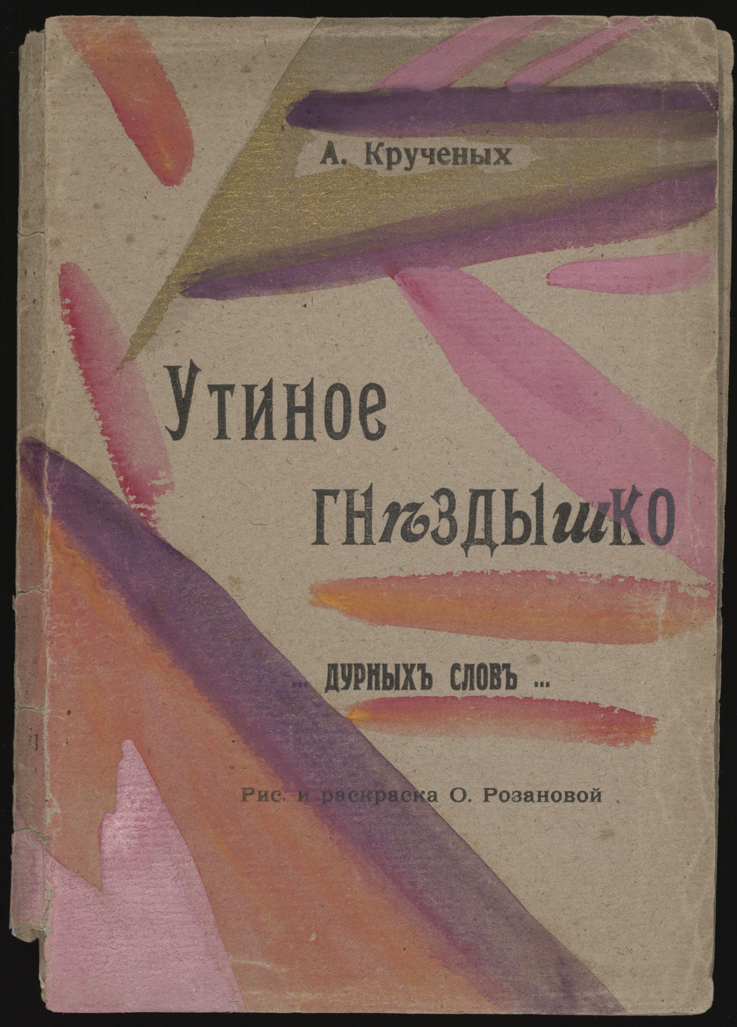 Olga Rozanova. Cover from _Utinoe gnezdyshko... durnykh slov _ (A Little Duck's Nest... of Bad Words). 1913