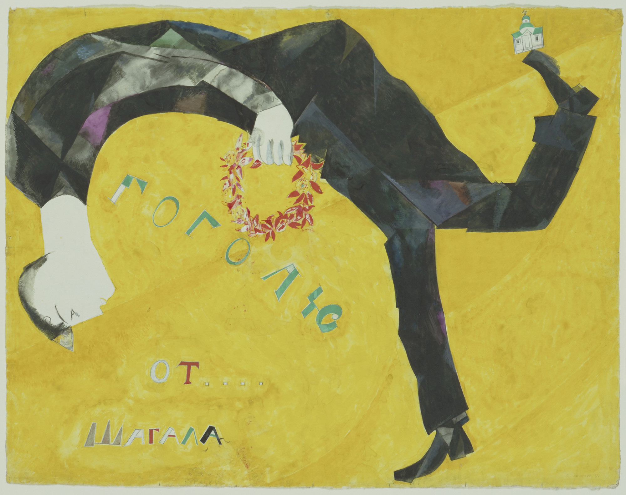 Marc Chagall. Homage to Gogol. Design for curtain for Gogol festival. 1917
