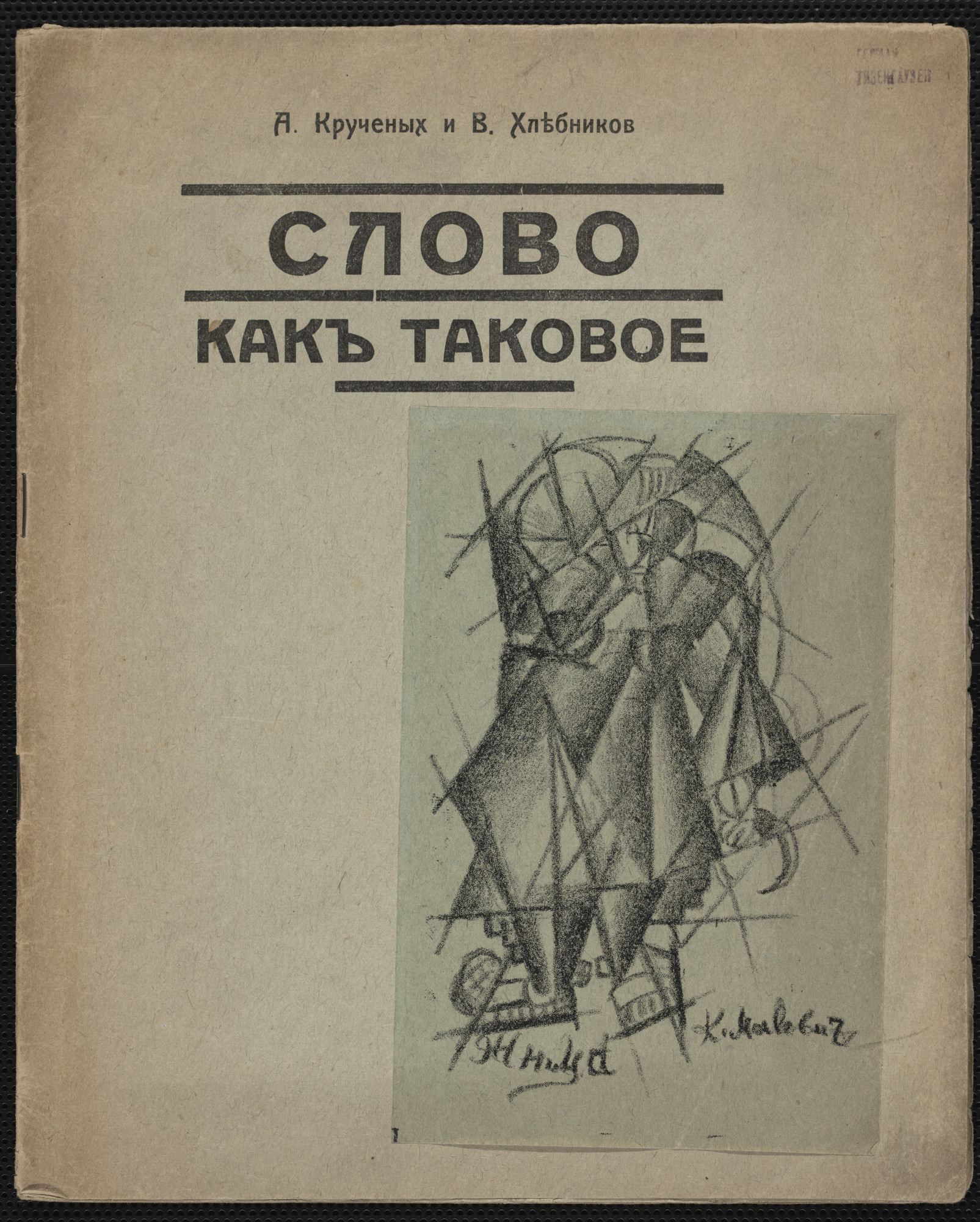 Kazimir Malevich, Olga Rozanova. Slovo kak takovoe (The Word as Such). 1913