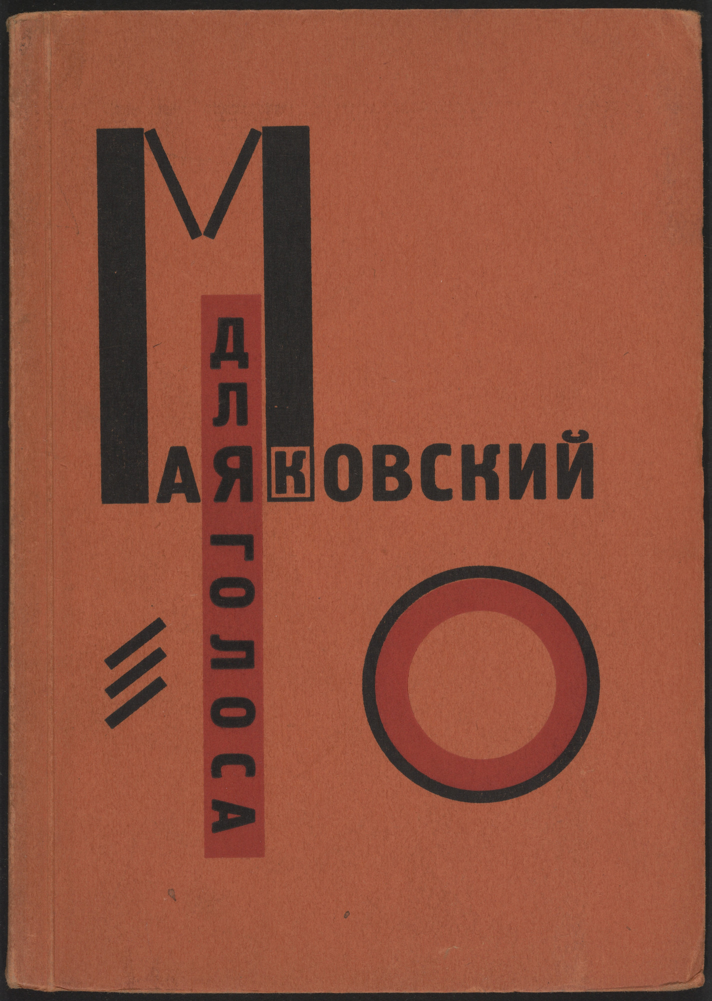 El Lissitzky. Dlia golosa (For the Voice). 1923