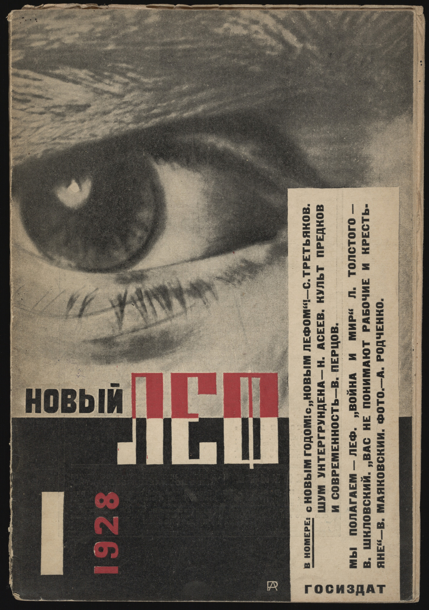 Aleksandr Rodchenko. Novyi LEF. Zhurnal levogo fronta iskusstv (New LEF: Journal of the Left Front of the Arts), no. 1. 1928