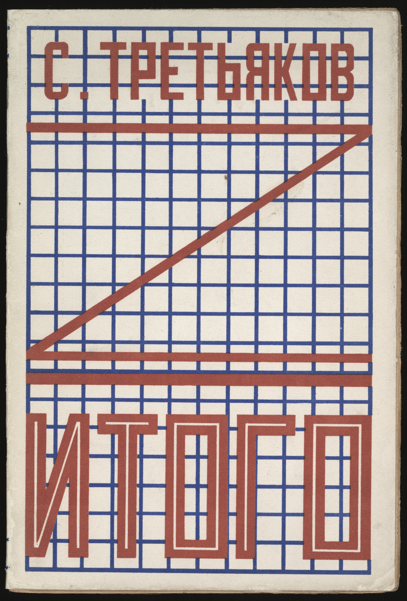 Aleksandr Rodchenko. Itogo. Stikhi (Altogether: Verse). 1924