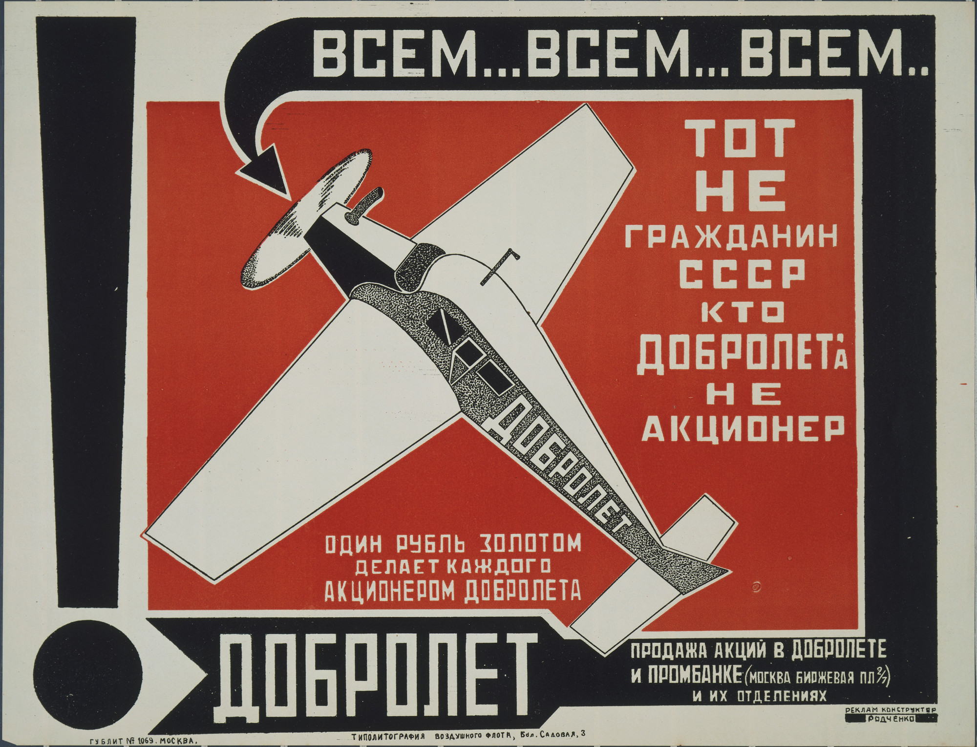 Aleksandr Rodchenko. Dobrolet (Poster for a Russian state airline). 1923