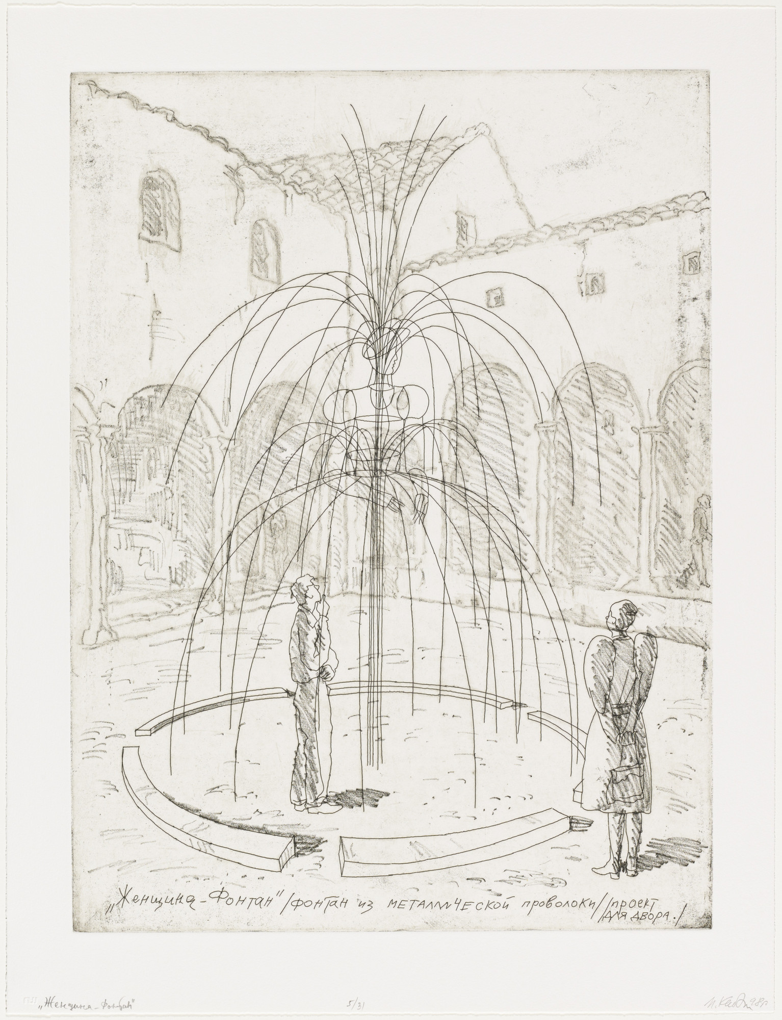 Ilya Kabakov. Woman as Fountain: Courtyard Sculpture Project. 1998