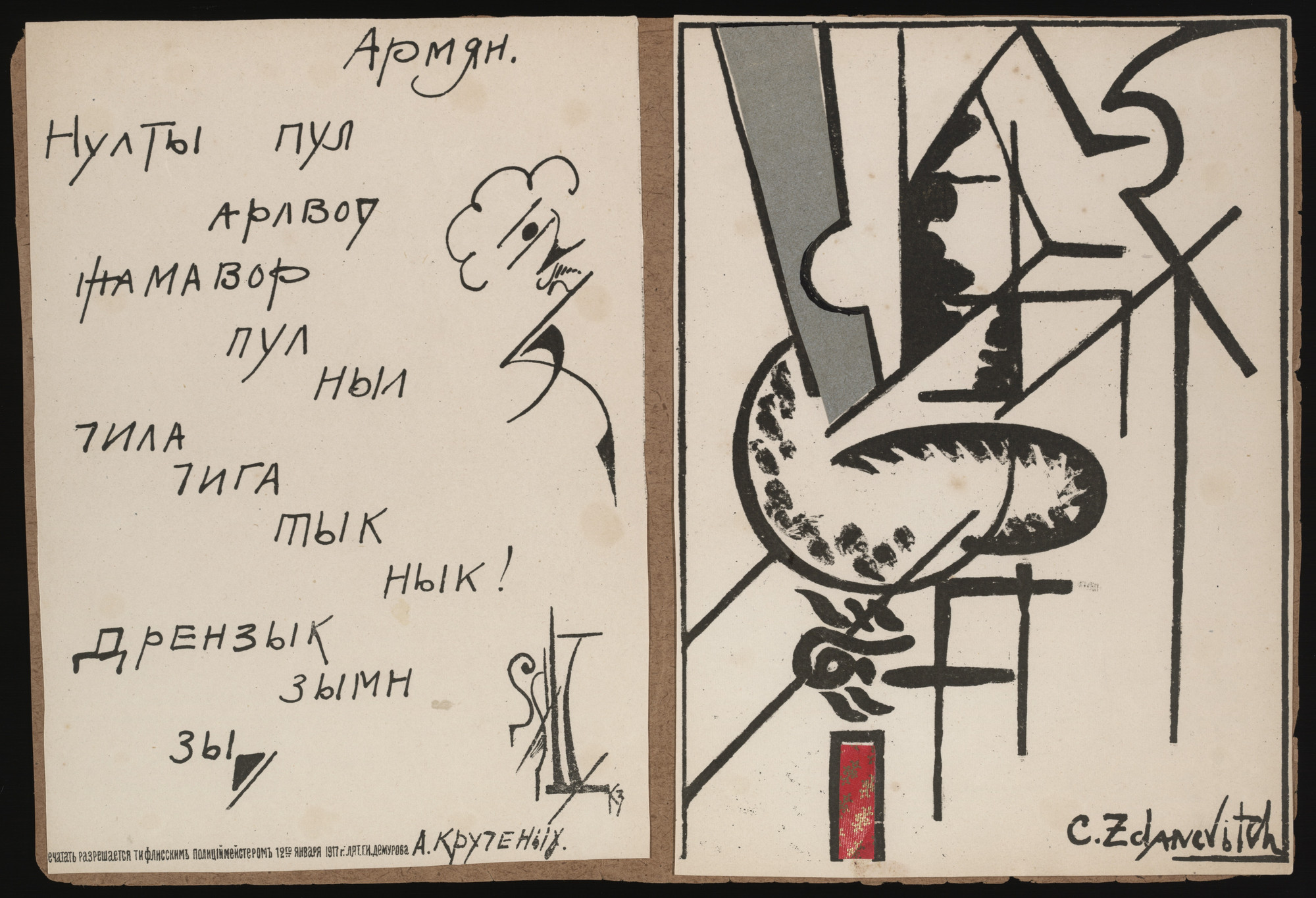 Various Artists, Aleksei Kruchenykh, Kirill Zdanevich. Untitled from 1918. 1917