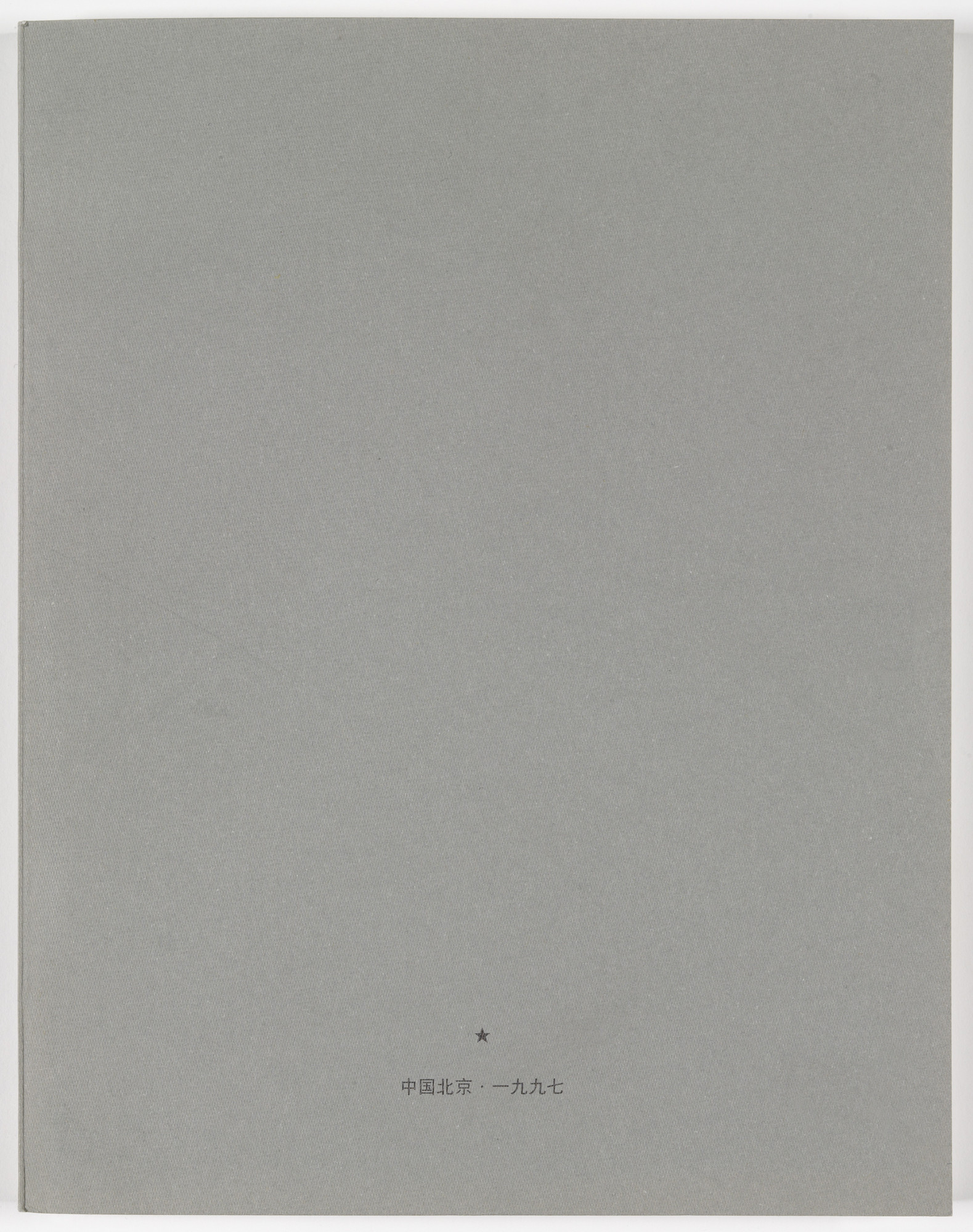 Ai Weiwei. The Grey Cover Book. 1997