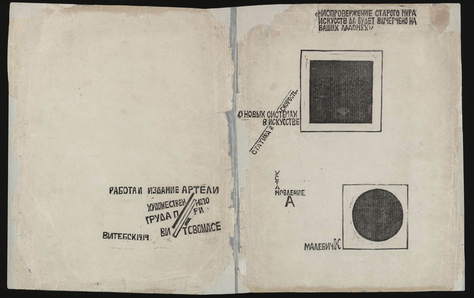 El Lissitzky, Kazimir Malevich. O novykh systemakh v iskusstve. Statika i skorost' ( On New Systems in Art: Statics and Speed ). 1919