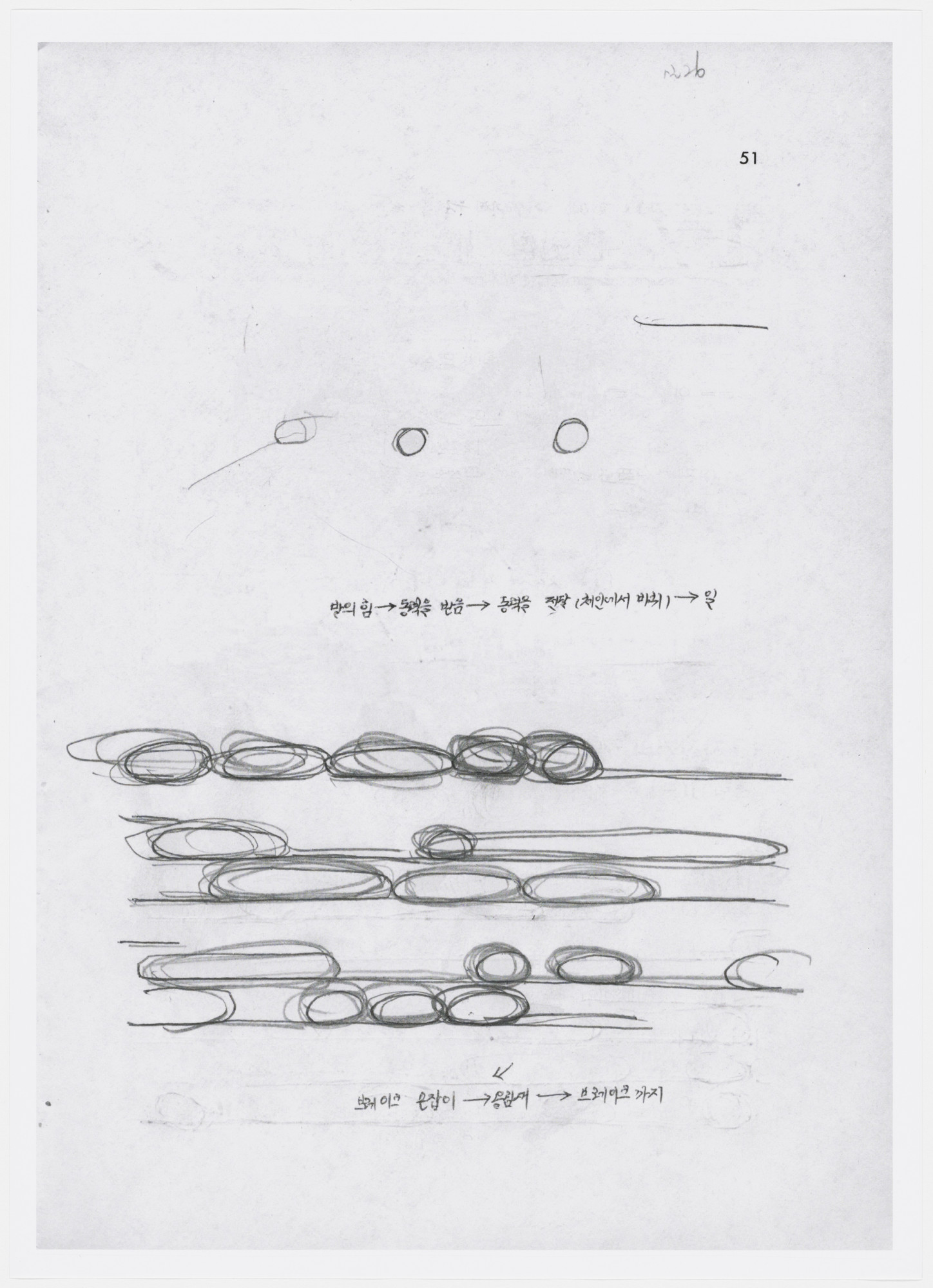Haegue Yang. Traces of anonymous pupil authors. 2001