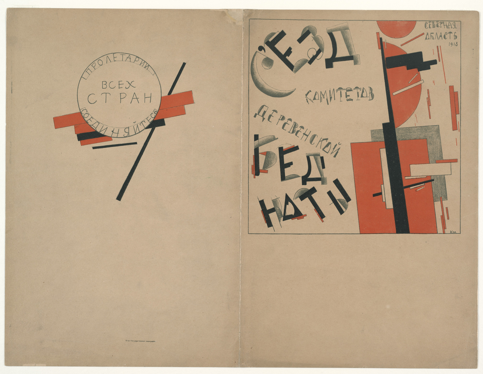 Kazimir Malevich. Wraparound cover for the program S'ezd komitetov derevenskoi bednoty (Congress of Committees of Peasant Poverty). 1918